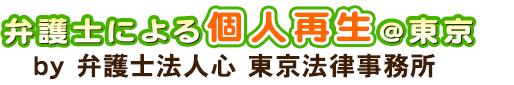 弁護士による個人再生@東京
